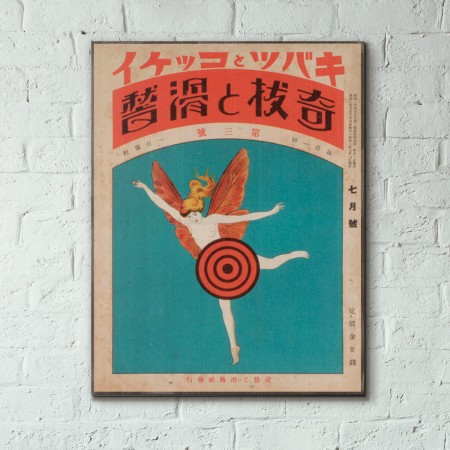 Japanese Magazine Cover from 1927 Wood Sign