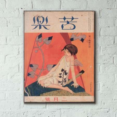 Japanese Magazine Cover from 1924 Wood Sign