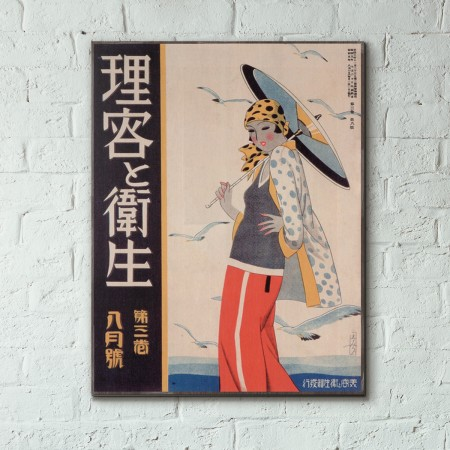 Japanese Magazine Cover from 1930 #2 Wood Sign