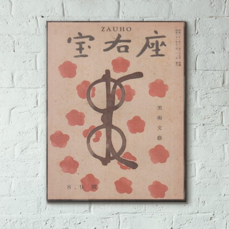 Japanese Magazine Cover from 1946 Wood Sign