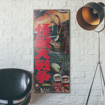 Godzilla Invasion of the Astro-Monster 1965 Japanese Wooden Poster